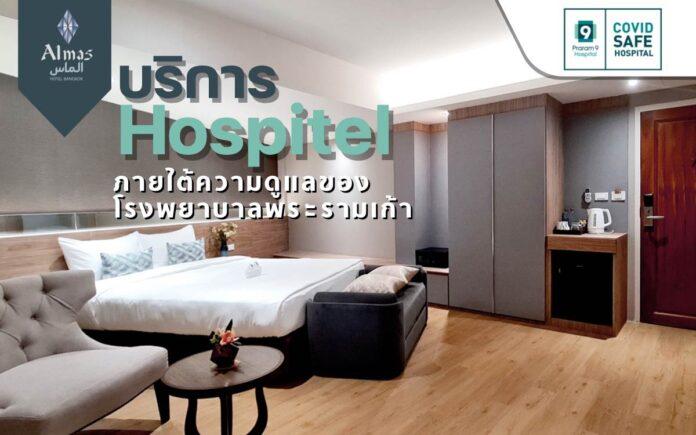 โรงพยาบาลพระรามเก้า ร่วมกับโรงแรม Almas Hotel Bangkok ซอยรามคำแหง 5 เปิดบริการ Hospitel ห้องพักรองรับผู้ป่วยโควิด-19 รวม 154 เตียง ภายใต้การดูแลโดยบุคลากรและอุปกรณ์การรักษาจากโรงพยาบาลพระรามเก้า